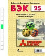 БЭК. Выпуск 25. MITSUBISHI ELECTRIC: силовые модули
