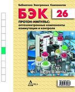 БЭК. Выпуск 26. Протон-Имульс: оптоэлектронные компоненты коммутации и контроля