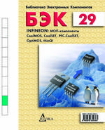 БЭК. Выпуск 29. INFINEON: МОП-компоненты CoolMOS, CoolSET, PFC-CoolSET, OptiMOS, thinQ!