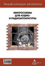 Микросхемы для аудио- и радиоаппаратуры. Книга 4. ЭР-21