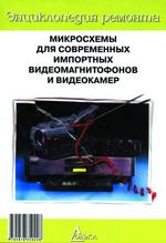 Микросхемы для современных импортных видеомагнитофонов и видеокамер ЭР-5