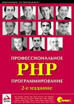 Профессиональное PHP программирование. 2-е издание