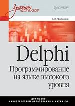 Delphi. Программирование на языке высокого уровня: Учебник для вузов