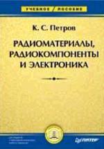 Радиоматериалы, радиокомпоненты и электроника: Учебное пособие