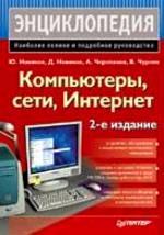 Компьютеры, сети, Интернет. Энциклопедия