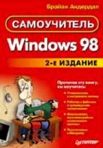 Самоучитель Windows 98. 2-е издание