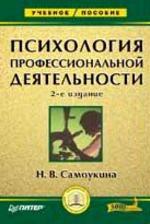 Психология профессиональной деятельности. 2-издание
