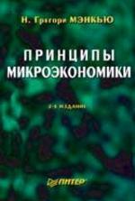 Принципы микроэкономики. 2-е издание