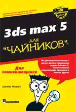 """3ds MAX 5 для """"чайников"""""""
