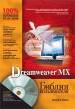 Dreamweaver MX. Библия пользователя