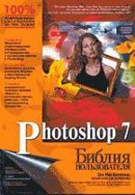 Photoshop 7. Библия пользователя