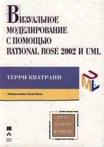 Визуальное моделирование с помощью Rational Rose 2002 и UML
