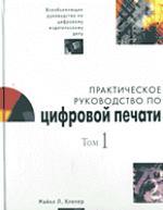 Практическое руководство по цифровой печати. Том 1
