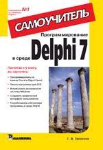 Программирование в среде Delphi 7. Самоучитель