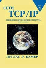 Сети TCP/IP. Том 1. Принципы, протоколы и структура. 4-е издание