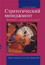 Стратегический менеджмент. Концепции и ситуации для анализа. 12-е издание