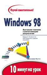 10 минут на урок Windows 98. Учебное пособие