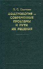 Афазиология - современные проблемы и пути их решения