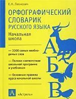 Орфографический словарик русского языка. Начальная школа