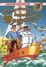 Приключение капитана Врунгеля