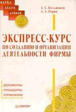 Экспресс-курс по созданию и организации деятельности фирмы
