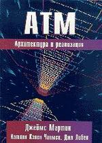 Asynchronous transfer mode. Архитектура и реализация ATM