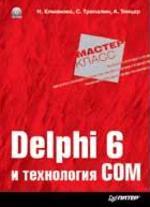 Delphi 6 и технология COM (+CD)