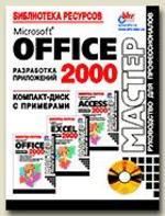 Microsoft Office 2000. Разработка приложений. Компакт-диск с примерами