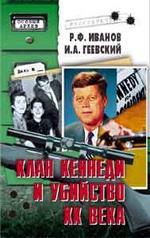 Клан Кеннеди и убийство ХХ века