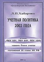 Учетная политика 2002 года