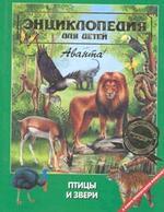 Энциклопедия для детей. Птицы и звери: Дополнительный том