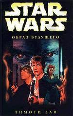 Star Wars: Образ будущего