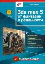 3ds MAX 5: от фантазии к реальности c CD
