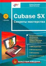 Cubase SX. Секреты мастерства (+CD)