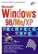Microsoft Windows 98/Me/XP. Экспресс курс