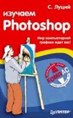 Изучаем Photoshop
