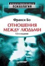 Отношения между людьми. 12-е издание