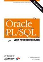 Oracle PL/SQL для профессионалов. 3-е издание