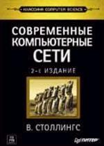 Современные компьютерные сети, 2 издание