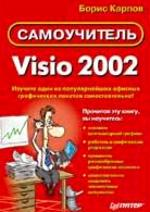 Самоучитель Visio 2002