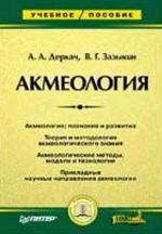 Акмеология: Учебное пособие