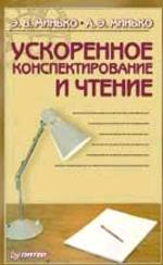 Ускоренное конспектирование и чтение