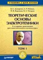Теоретические основы электротехники: учебник. Том 1, 4-е издание