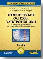 Теоретические основы электротехники. Том 2: Учебник для вузов. 4-е изд