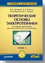 Теоретические основы электротехники. Том 3: Учебник для вузов. 4-е изд