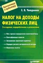 Налог на доходы физических лиц. 2-е издание