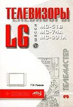 Телевизоры LG. Шасси MC-51B, MC-74A, MC-991A