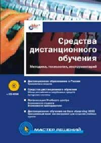 Средства дистанционного обучения. Методика, технология, инструментарий (+ CD-ROM)