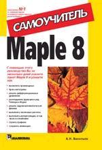 Maple 8. Самоучитель