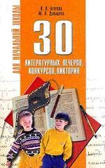 30 литературных вечеров, конкурсов, викторин для начальной школы